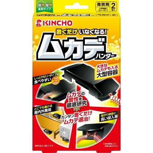 【送料込・まとめ買い×20個セット】 大日本除虫菊 置くだけいなくなる ムカデハンター 毒餌剤 2個入 1個