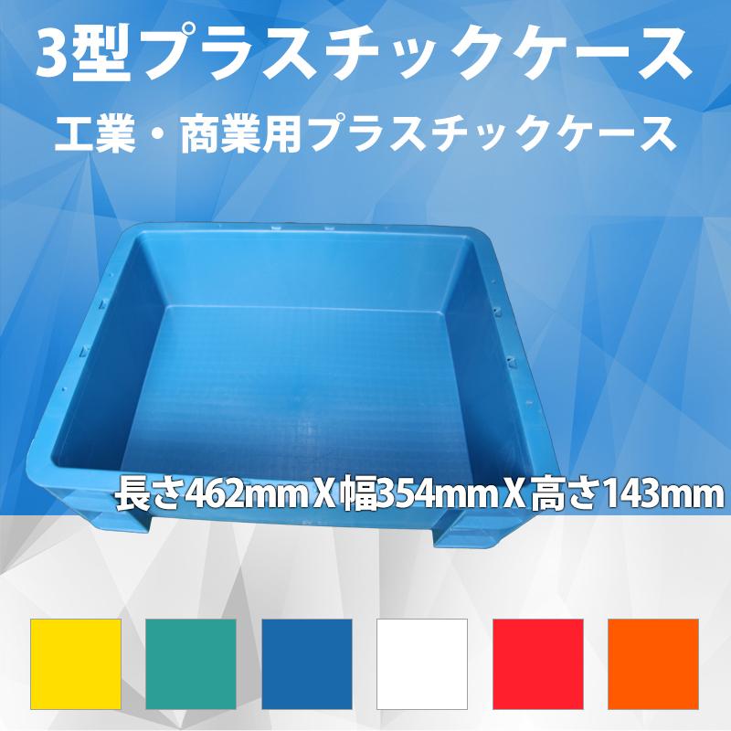 3型プラスチックケース 工業コンテナ 長さ462mm×幅354mm×高さ143mm コンテナ コンテナボックス プラスチック 収納ボックス 収納 青 透明 クリア 折りたたみ コンテナ ボックス 業務用 200個オーダー