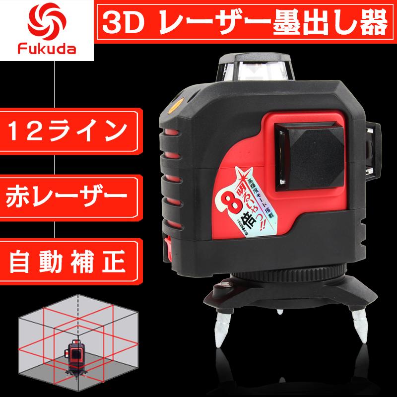 【Fukuda 福田 送料無料 1年間保証】 FUKUDA 12ライン平面レーザー墨出し器/レーザーレベル/墨出器/水平器/フルライン測定器/墨つぼ/墨だし/すみだし/建築/測量/測定