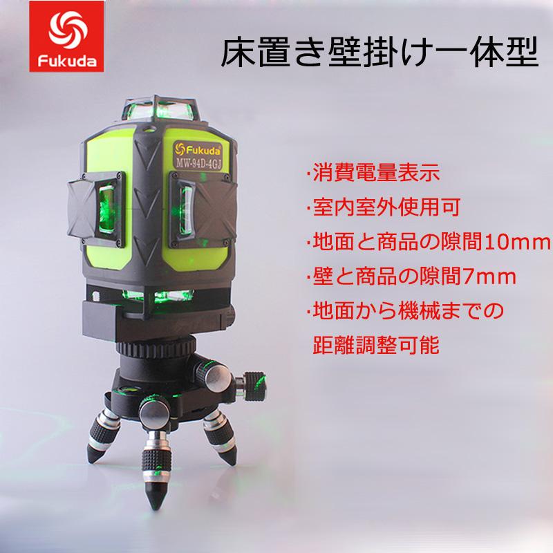 FUKUDA MW-94D-4GJ グリーン レーザー墨出し器/レーザーレベル/ グリーンレーザー墨出し器16ライン/360°高精度微調整/リチウム電池/斜線機能/墨出器/水平器/フルライン測定器/墨つぼ/墨だし/すみだし/建築/測量/測定 /防水・防塵・防振