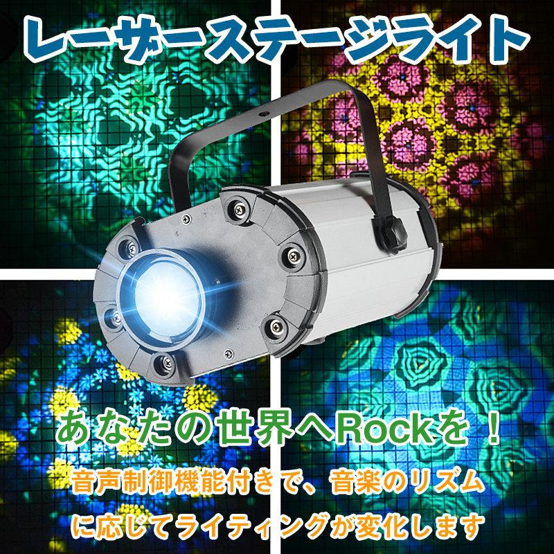 【送料無料】レーザーステージライト 音声制御 レーザー / ライティング / 演出 / 器具 / 機材 / 照明/ 舞台効果 / 舞台照明 / 高輝度 / 実用性抜群