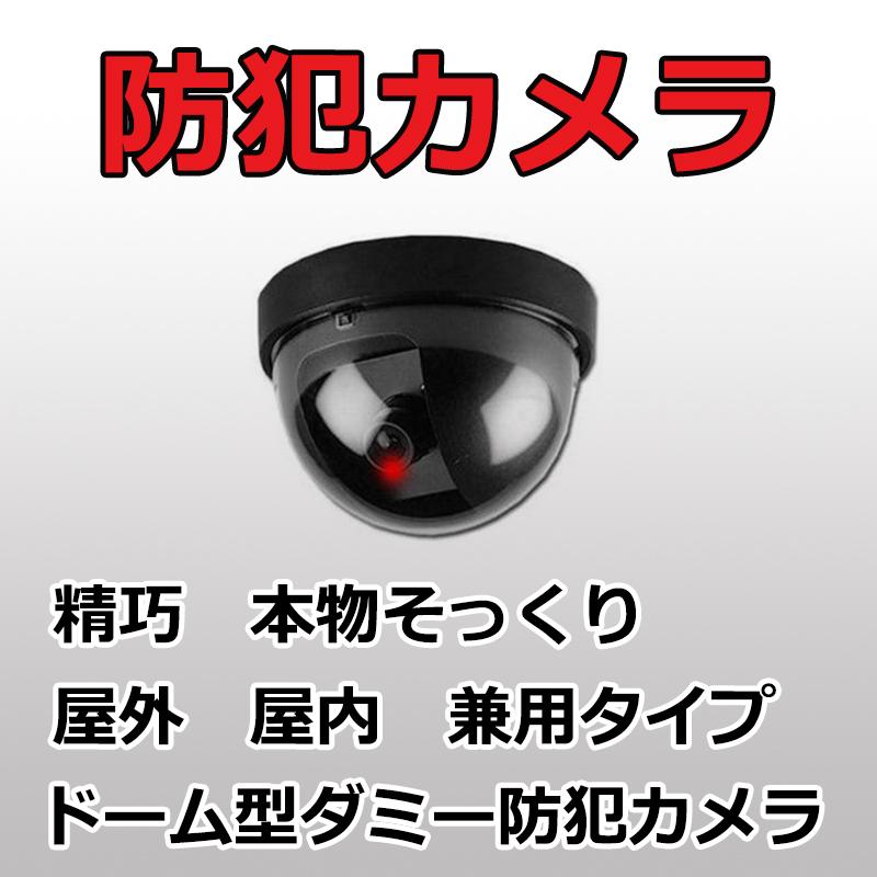 本物のカメラと全く同じ外観のダミーカメラ 不審者を威嚇 ダミーセキュリティ 防犯用 ダミーカメラ ドーム型ダミー防犯カメラ/ダミー監視カメラ/赤LED 連続点滅/屋外 屋内兼用/ダミーカメラ 偽装カメラ E1605-AB-BX-03
