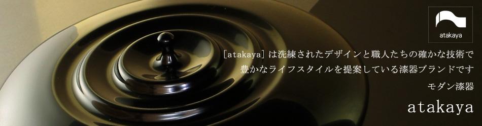 モダン漆器  atakaya:洗練されたシンプルなデザインと確かな物作りの漆器を販売しています。