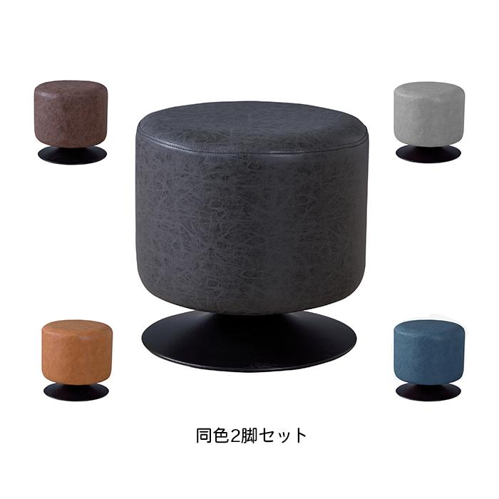椅子 同色2脚セット 回転式 ラウンド スツール PC-505 φ40xH40cm 東谷