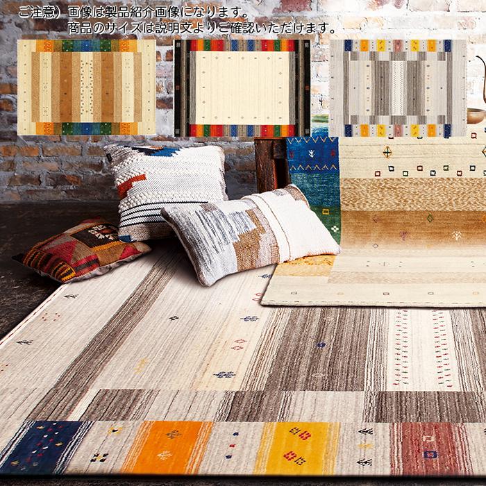 マット カーペット 絨毯 敷物 リビング ダイニング おしゃれ ラグ ファインギャベ インド製 140x200cm プレーベル