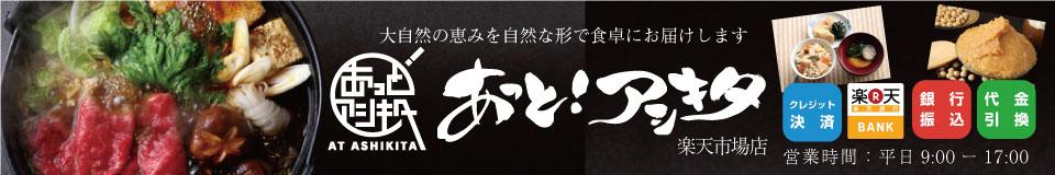 あっと!アシキタ 楽天市場店:九州熊本より特産品をあなたにお届けします。
