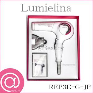 リュミエリーナ レプロナイザー 3D Plus REP3D-G-JP ※※【在庫限り販売終了】