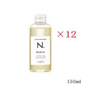 (12個セット)ナプラ N. エヌドット ポリッシュオイル 150ml