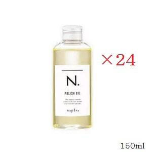 (24個セット)ナプラ N. エヌドット ポリッシュオイル 150ml