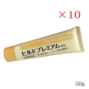 ヒルドプレミアム 50g ×10セット (医薬部外品)