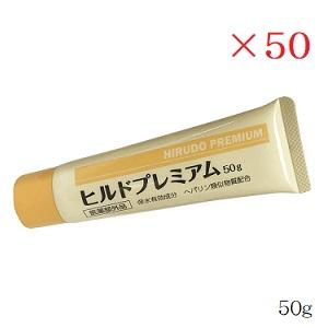 ヒルドプレミアム 50g ×50セット (医薬部外品)