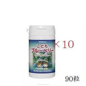 【×10】【森川健康堂】こどもブルーベリー 90粒 【ノンシュガー/ブルーベリー味/ゲーム/健康食品】