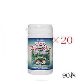【×20】【森川健康堂】こどもブルーベリー 90粒≪送料無料≫ 【ノンシュガー/ブルーベリー味/ゲーム/健康食品】