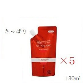 【×5セット】コーセー アスタブラン Wリフトローション さっぱり 130ml レフィル 詰替用【化粧水】