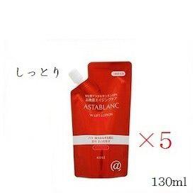 【×5セット】コーセー アスタブラン Wリフトローション しっとり 130ml レフィル 詰替用【化粧水】