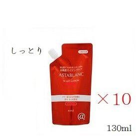 【×10セット】コーセー アスタブラン Wリフトローション しっとり 130ml レフィル 詰替用【化粧水】