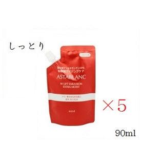 【×5セット】コーセー アスタブラン Wリフトエマルジョン しっとり 90ml レフィル 詰替用【乳液】