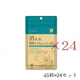 【×24セット】エーエフシー ハートフルS 消える柿渋エキス&シャンピニオン 45粒 【サプリメント/健康補助食品】