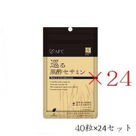 【×24セット】エーエフシー ハートフルS 巡る黒酢セサミン 40粒 【サプリメント/健康補助食品】