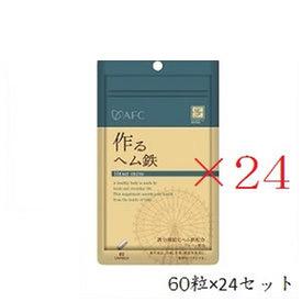 【×24セット】エーエフシー ハートフルS 作るヘム鉄 60粒 【サプリメント/健康補助食品】