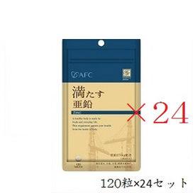(×24セット)エーエフシー ハートフルS 満たす亜鉛 120粒