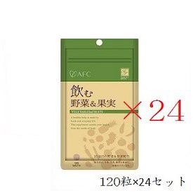【×24セット】エーエフシー ハートフルS 飲む野菜&果実 120粒 【サプリメント/健康補助食品】
