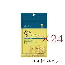 【×24セット】エーエフシー ハートフルS 歩むグルコサミン 150粒 【サプリメント/健康補助食品】