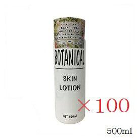 (×100セット)ボタニカル スキンケアローション 500ml
