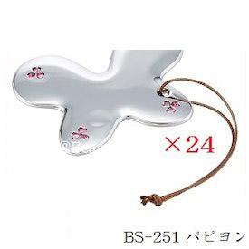 【×24セット】ベノア かっさ BS-251 パピヨン