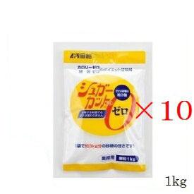【10個セット】浅田飴 シュガーカット顆粒ゼロ 1kg 0kcal 砂糖 1000g