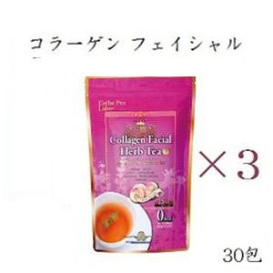 (×3セット)エステプロラボ ハーブティープロ コラーゲン フェイシャル 30包