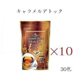 【×10セット】エステプロラボ ハーブティープロ キャラメルデトック 30包 ※順次リニューアルとなります。