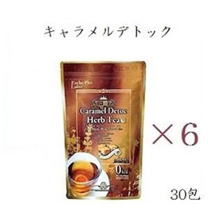【×6セット】エステプロラボ ハーブティープロ キャラメルデトック 30包