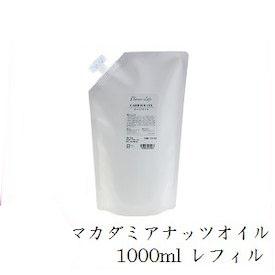 フレーバーライフ キャリアオイル 1000ml レフィル 詰替用 マカダミアナッツオイル