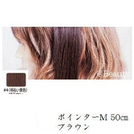 リーベ エクステンション ポインター M 50cm ブラウン