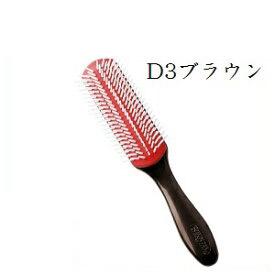 返品送料無料 デンマンブラシ 使い勝手の良い D3 ブラウン トラディショナルシリーズ 7行タイプ 美容師 DENMAN 200mm