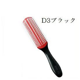 デンマンブラシ D3 高品質新品 ブラック トラディショナルシリーズ 200mm DENMAN 7行タイプ お洒落 美容師