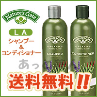 Nature's Gate Organics Shampoo & Conditioner LA set Nature's Gate