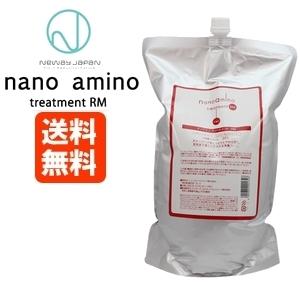 【送料無料】ナノアミノ トリートメント RM / 2500g 詰め替え 業務用【ナノアミノ トリートメント/しっとり】NewayJapan Nanoamino[おすすめ] 【ラッキーシール対応】