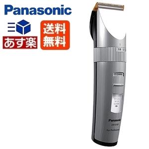 【あす楽】パナソニック プロ バリカン ER1510P-S 充電式 Panasonic【送料無料】【業務用】【ラッキーシール対応】
