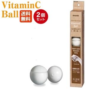 Aramaic vitamin C ball refill 2 PCs set ★ Arromic Salon style shower Aramaic for the shower head ★ (in the Bill) Yep_100