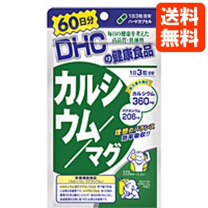 初売り DHC 送料無料 サプリメント カルシウム マグネシウム ビタミンD 骨や歯を丈夫に 健康維持 ポイント消化 栄養機能食品 マグ 優先配送 60日分 通販 ネコポス便送料無料 ハードカプセル