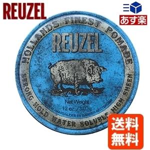 【あす楽】ルーゾー ポマード ブルー 340g REUZEL POMADE BLUE 青 シュコーラム【正規品】 【ラッキーシール対応】
