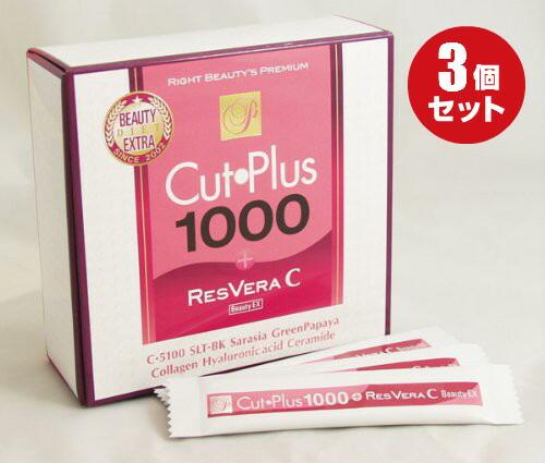 カットプラス 1000 レスベラC 2.2g×30包 お得な3個セット | ダイエット サプリメント 送料無料