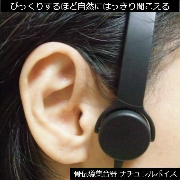 骨伝導集音器 ナチュラルボイス ヘッドフォン型 高性能骨伝導集音器 軽量 充電式 補聴器 送料無料