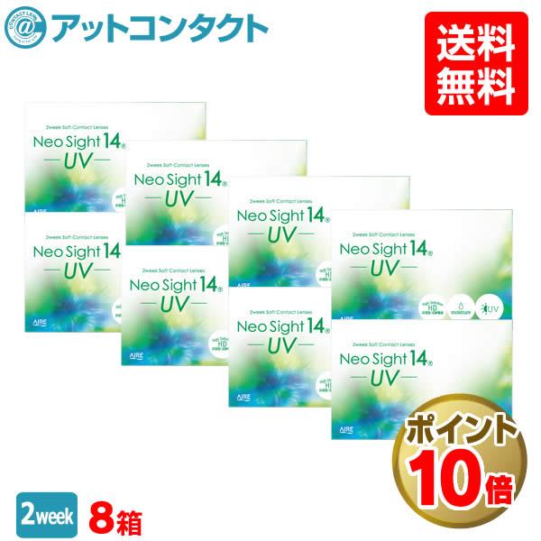 【送料無料】【YM】ネオサイト14 UV 6枚入 8箱セット 両目12ヶ月分 アイレ ( Neo Sight14 UV / 2Week / 2ウィーク / 2週間交換タイプ )