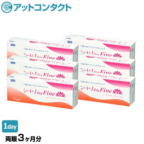 【送料無料】ワンデーファインユーブイ 1day Fine UV 6箱 使い捨てコンタクトレンズ 1日終日装用タイプ (SEED / シード / コンタクトレンズ)