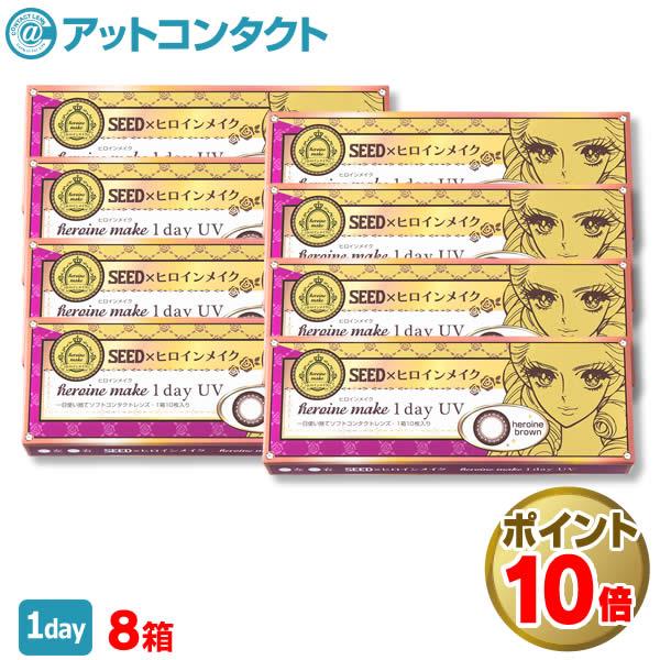 【送料無料】ヒロインメイク ワンデーUV 10枚入り 8箱セット / シード カラコン 度あり 度なし
