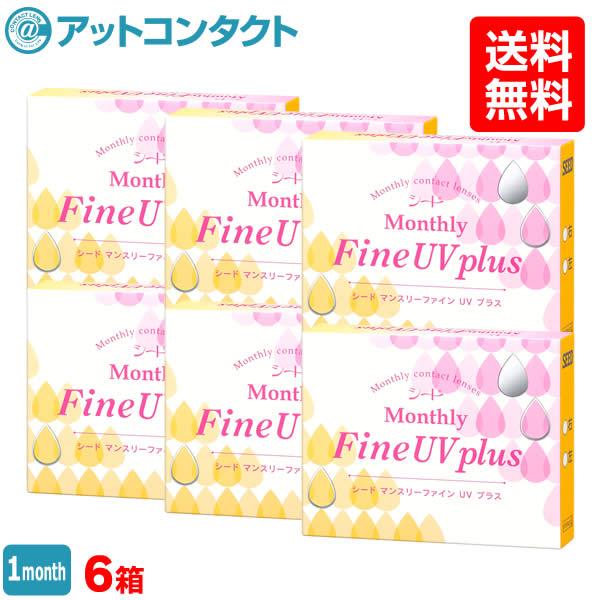 【送料無料】シード マンスリーファインUVプラス 3枚入 6箱セット ( SEED / シード / Monthly Fine UV plus )