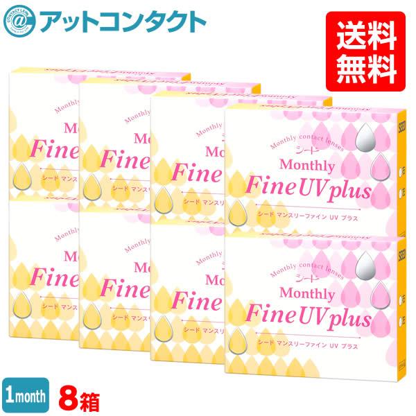 【送料無料】シード マンスリーファインUVプラス 3枚入 8箱セット ( SEED / シード / Monthly Fine UV plus )